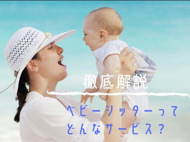 女性が赤ちゃんを抱きあげる写真