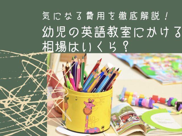 色鉛筆や絵本が載っている机の写真