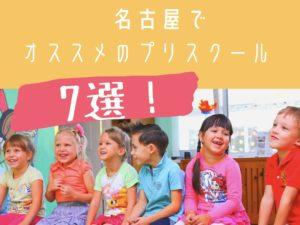 幼稚園でおしゃべりを楽しむ子供たち