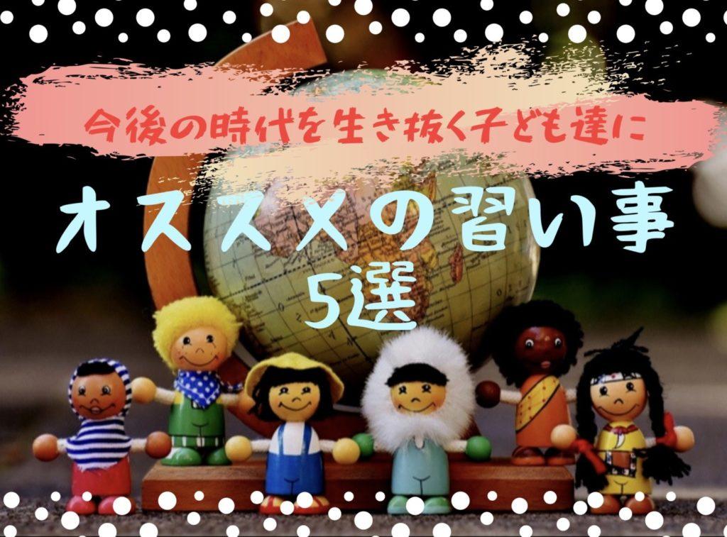 地球儀の前に並んだお人形の写真