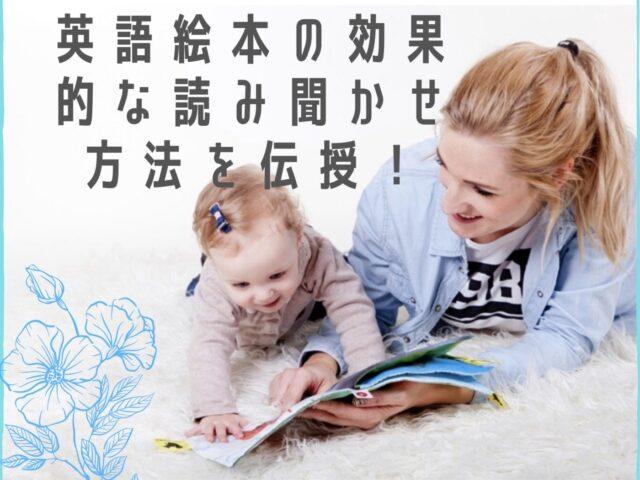 親子で絵本を読む様子