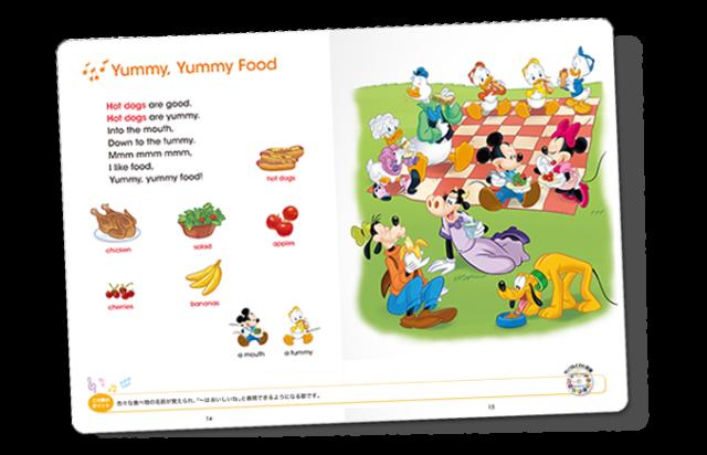 ディズニー英語システム無料サンプルの歌の本の写真