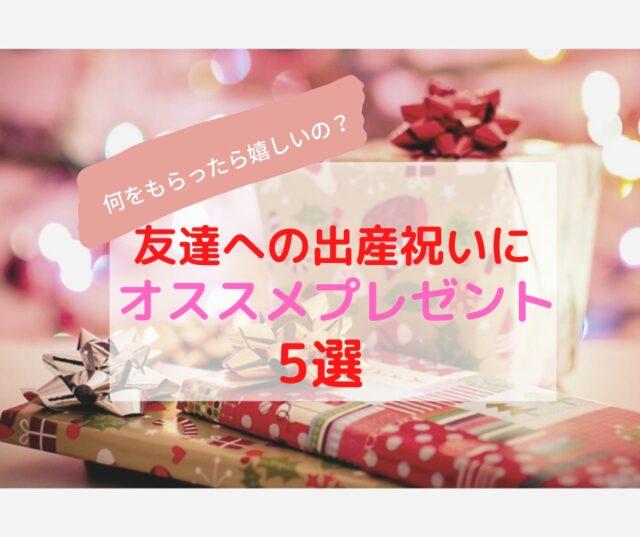 プレゼントがテーブルに並んでいる写真