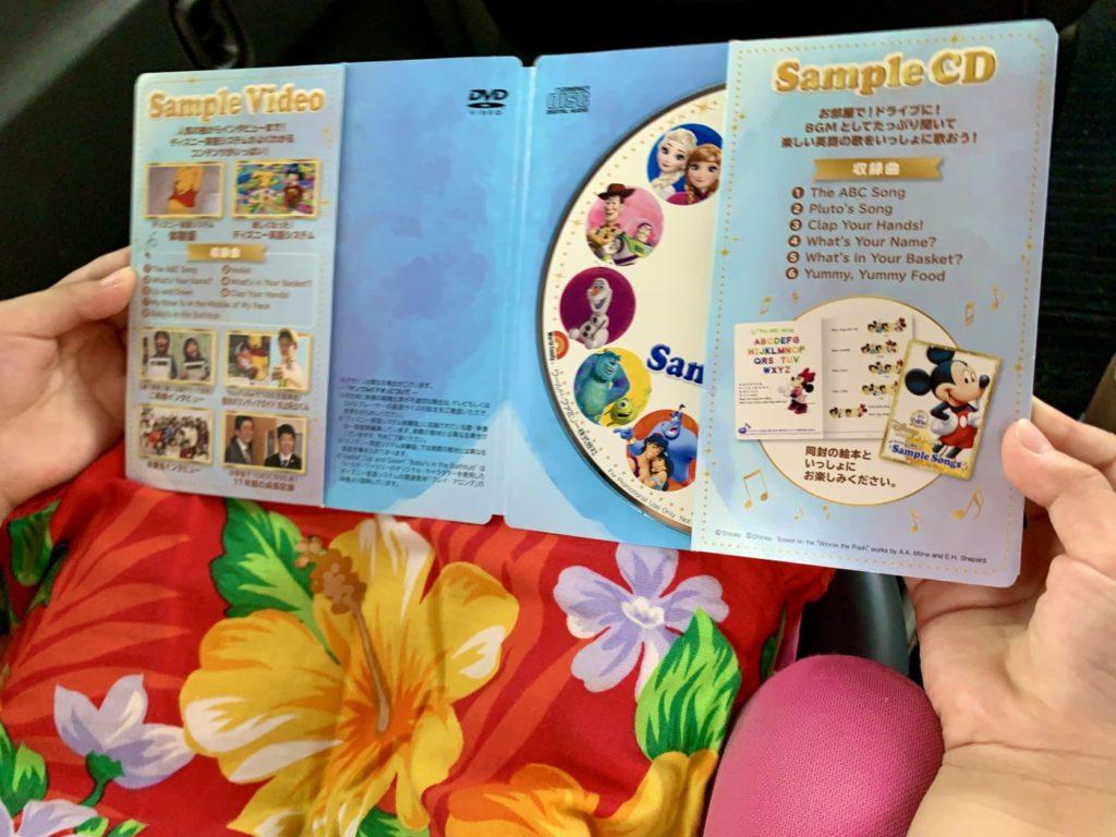 ディズニー英語システム無料サンプルのCDの写真