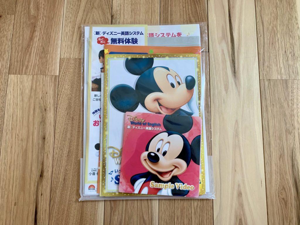 ディズニー英語システムの無料サンプル開封前の写真