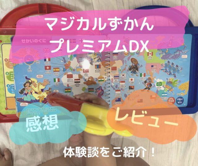 マジカルずかんプレミアムDXをわが子が操作する写真