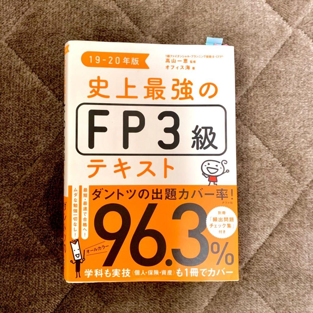 FP3級のテキスト表紙の写真