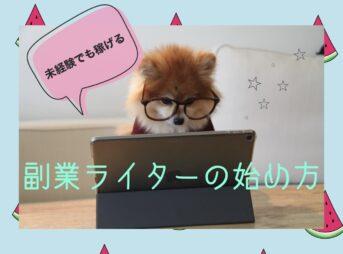 犬がPCを操作している写真